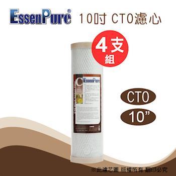 EssenPure 高品質 10英吋 CTO 棒狀活性碳濾心【4支組】