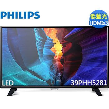 《PHILIPS飛利浦》39吋 低藍光LED液晶 39PHH5281