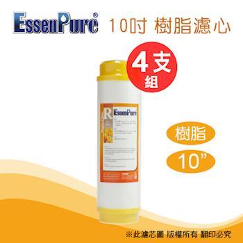 EssenPure 高品質 10英吋 軟水樹脂濾心【4支組】