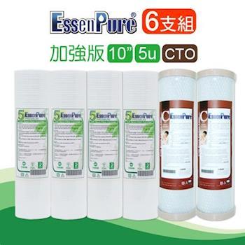 EssenPure  10英吋 加強版 5微米PP+CTO活性碳濾心【一年份6支組】
