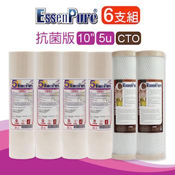 EssenPure  10英吋 抗菌版 5微米PP+CTO活性碳濾心【一年份6支組】