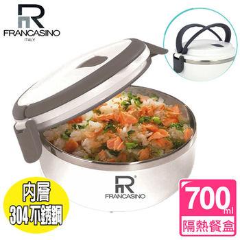 【弗南希諾】可提式304不鏽鋼隔熱餐盒(700ml)單層