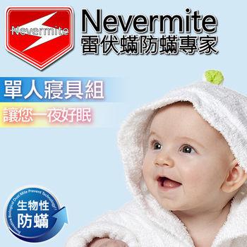 【Nevermite雷伏蟎】天然精油 防蟎單人寢具組 (NS-801)
