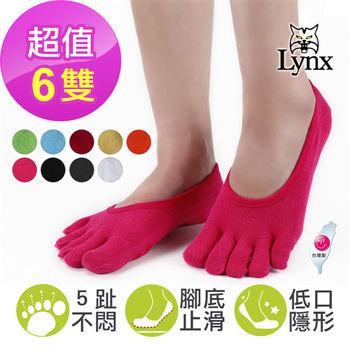 【美國山貓Lynx】精梳棉 超隱形低口防滑吸排五指襪 (6雙組/顏色任選)