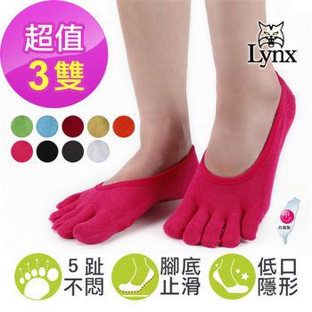 【美國山貓Lynx】精梳棉 超隱形低口防滑吸排五指襪 (3雙組/顏色任選)