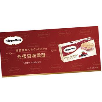 Haagen-Dazs外帶冰淇淋奇脆雪酥商品禮劵20張入