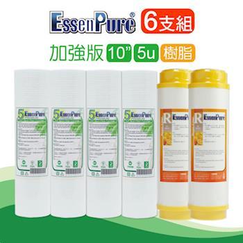 EssenPure  10英吋 加強版 5微米PP+除垢樹脂濾心【一年份6支組】