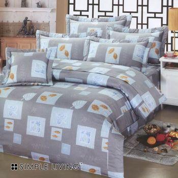 【SIMPLE LIVING】香榭麗舍雙人加大三件式床包組(灰)