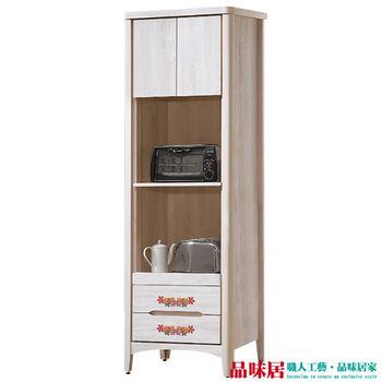 【品味居】艾格 木紋2尺多功能收納櫃/展示櫃