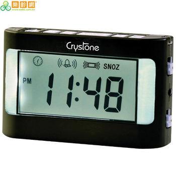 【樂齡網】Crystone攜帶型震動鬧鐘NT-903(僅適用電池)