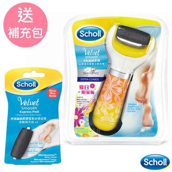【Scholl 爽健】爽健絲絨柔滑 晶鑽極致 電動去硬皮機 夏日限定版-贈滾輪補充包