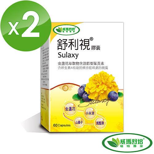 【威瑪舒培】舒利視金盞花葉黃素(60顆/盒) 2入組