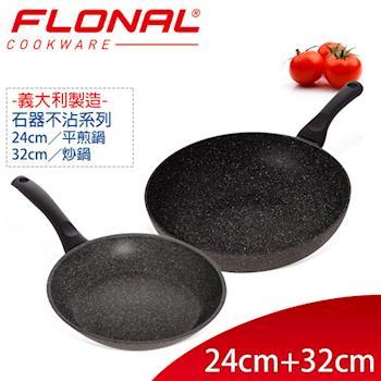 【義大利Flonal】石器系列不沾炒鍋32cm+平煎鍋24cm