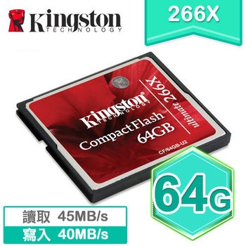 Kingston 金士頓 CF 64G/266X 記憶卡