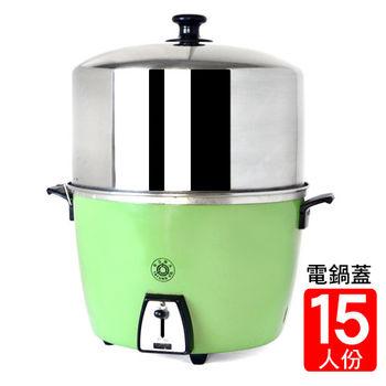 【將將好餐廚】電鍋加高鍋蓋 (15人份)