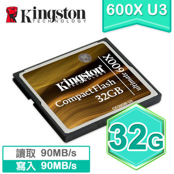Kingston 金士頓 32G /600X U3系列 CF 記憶卡
