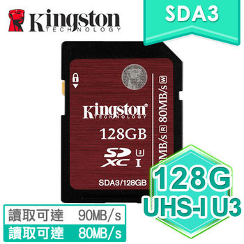Kingston 金士頓 128G SDXC UHS-I U3 4K2K 記憶卡(SDA3/128GB)