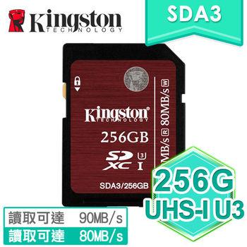 Kingston 金士頓 256G SDXC UHS-I U3 4K2K 記憶卡(SDA3/256GB)