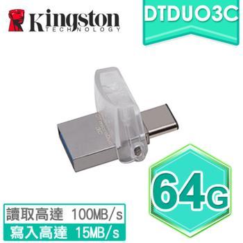 Kingston 金士頓 DTDUO3C 64G USB3.1 隨身碟