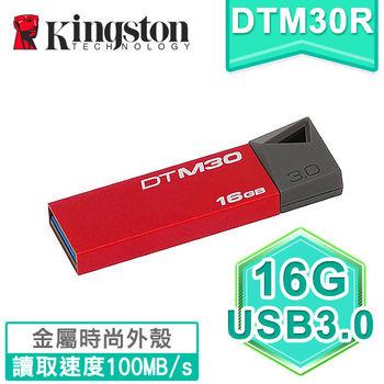 Kingston 金士頓 DTM30R 16GB USB3.0 隨身碟(DTM30R/16GBFR)