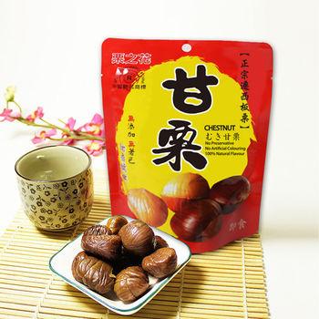【幸福小胖】栗之花糯嫩甘栗 15包(160g/包)