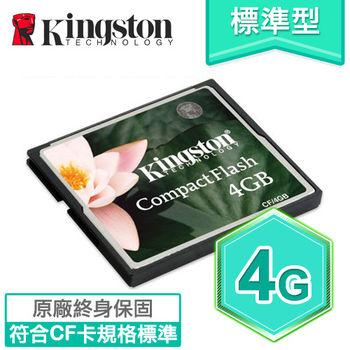 Kingston 金士頓 4G CF記憶卡(CF/4GB)
