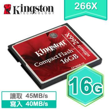 Kingston 金士頓 16G /266X U2系列 CF 記憶卡