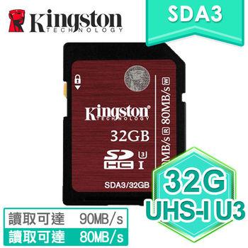 Kingston 金士頓 32G SDHC UHS-I U3 4K2K記憶卡(SDA3/32GB)