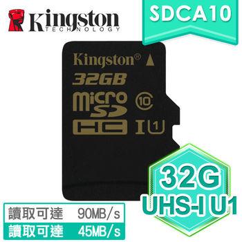 Kingston 金士頓 32G MicroSDHC UHS-I C10 記憶卡(SDCA10/32GB)