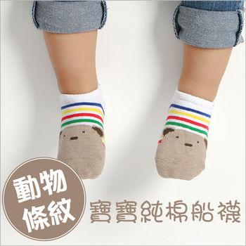 【三雙入】韓國熱銷兒童襪  超薄全棉動物造型鬆口防滑襪
