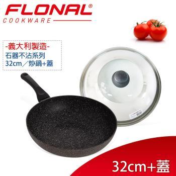 【義大利Flonal】石器系列不沾炒鍋32cm+不鏽鋼鍋蓋