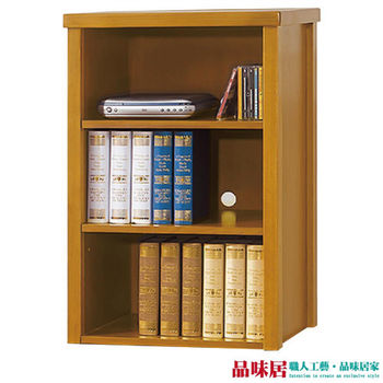 【品味居】胡納 檜木紋2尺實木展示櫃/收納櫃(開放式層格)