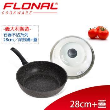 【義大利Flonal】石器系列不沾深煎鍋28cm+不鏽鋼鍋蓋