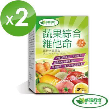 【威瑪舒培】蔬果綜合維他命(80種天然蔬果萃取)-60顆/盒 (2入組)