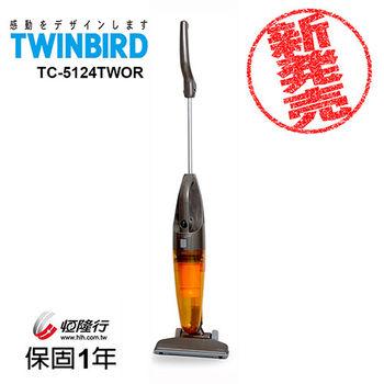 日本TWINBIRD-手持直立兩用吸塵器(橘)TC-5124TWOR(2入組)