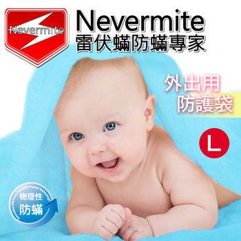 【Nevermite雷伏蟎】外出用塵蟎防護套 - L