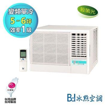 特惠送小摺【Bd冰點】5-6坪右吹DC直流變頻窗型冷氣-FWV-36CS1(含基本安裝+舊機回收)