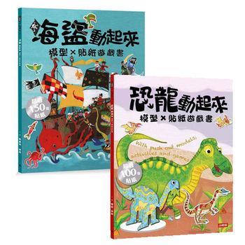 【時報嚴選】恐龍動起來+海盜動起來 模型貼紙遊戲書