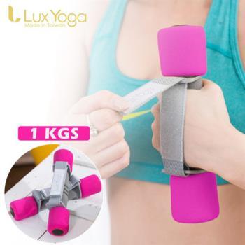 【Lux Yoga】有氧韻律啞鈴組(一支0.5公斤/2入) 助力帶 泡棉啞鈴 台灣製造