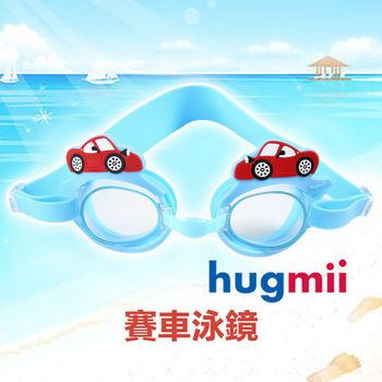 【hugmii】童趣矽膠造型兒童泳鏡_賽車