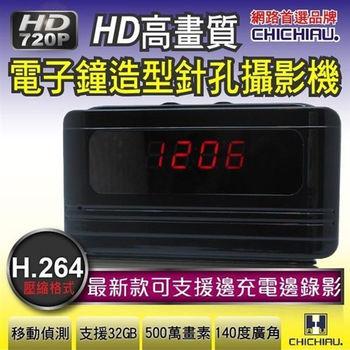 【CHICHIAU】 Full HD 720P電子鐘造型微型針孔攝影機