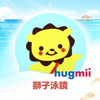 【hugmii】童趣矽膠造型兒童泳帽_獅子