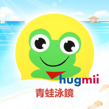 【hugmii】童趣矽膠造型兒童泳帽_青蛙