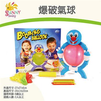 [ Sunnybaby生活館 ]爆破氣球