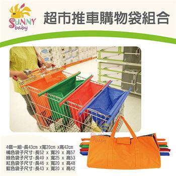 [ Sunnybaby生活館 ]超市推車購物袋組合