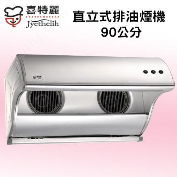 喜特麗90CM不鏽鋼直立式式大吸力除油煙機JT-1730L