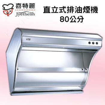 喜特麗斜背式排油煙機JT-1080