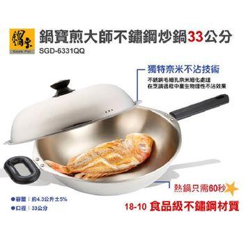 鍋寶旗艦18-10不銹鋼炒鍋搶購