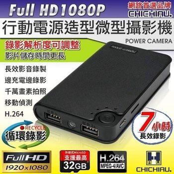 【CHICHIAU】Full HD 1080P 行動電源造型微型針孔攝影機