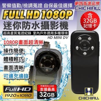 【CHICHIAU】HD 1080P Mini DV防水隨身微型攝影機 針孔